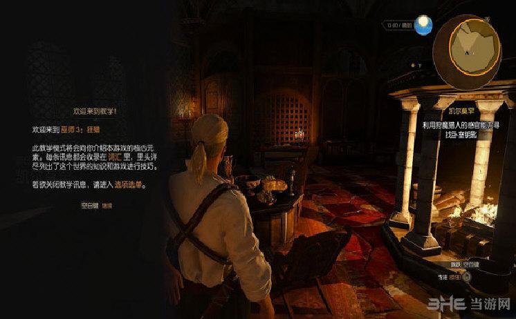 巫师3:狂猎第一个突变技能解锁BUG修复MOD截图0