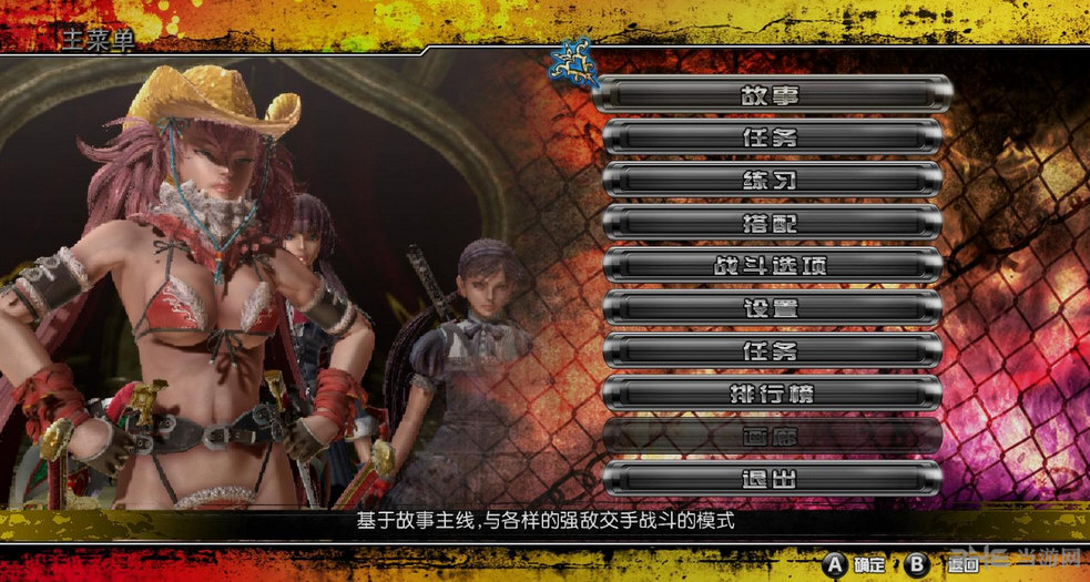 御姐玫瑰Z2:混沌全DLC解锁补丁截图0