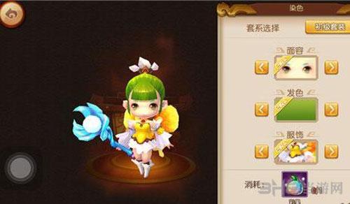 梦幻西游无双版染色系统详解 如何装扮角色分享6