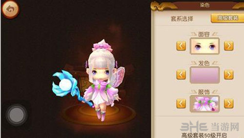 梦幻西游无双版染色系统详解 如何装扮角色分享4