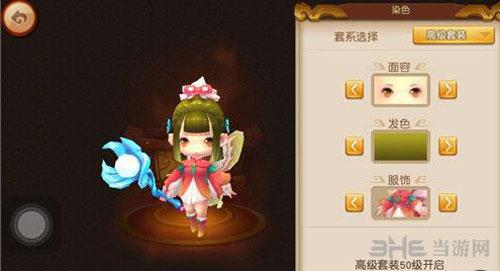 梦幻西游无双版染色系统详解 如何装扮角色分享11