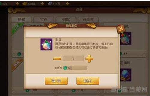 梦幻西游无双版染色系统详解 如何装扮角色分享7