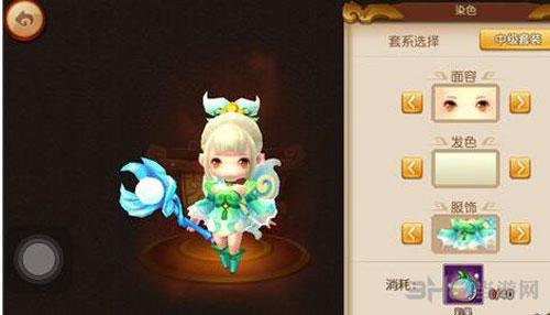 梦幻西游无双版染色系统详解 如何装扮角色分享3
