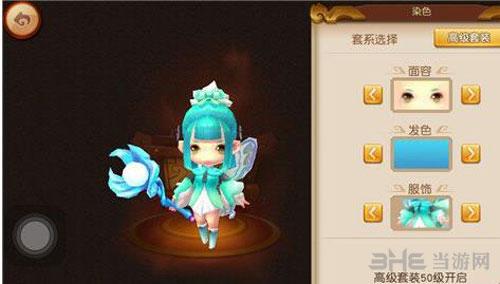 梦幻西游无双版染色系统详解 如何装扮角色分享5