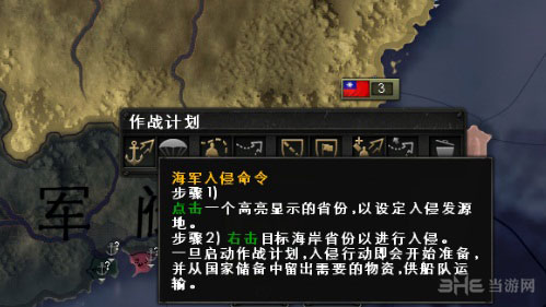 钢铁雄心4登陆作战步骤1