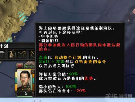 钢铁雄心4登陆作战步骤2