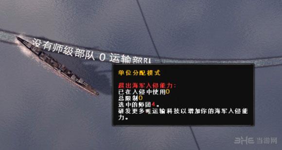 钢铁雄心4登陆作战步骤5