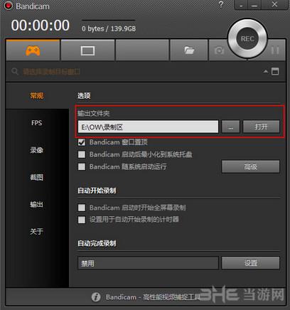 守望先锋视频录制图文教程分享 怎么录制视频1