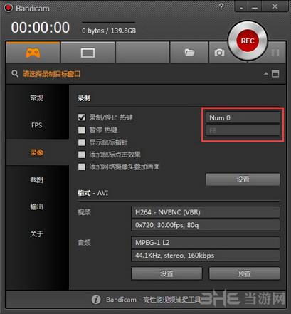 守望先锋视频录制图文教程分享 怎么录制视频2