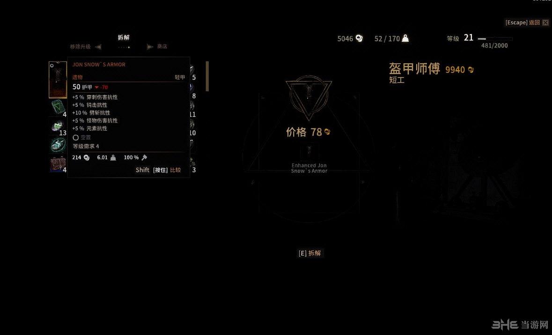巫师3:狂猎TES-系统增强+遗物武器装备系统重做MOD截图0