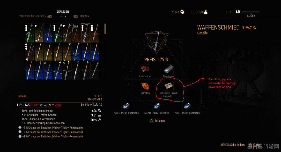 巫师3:狂猎TES-系统增强+遗物武器装备系统重做MOD截图1