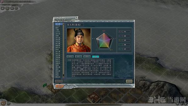 三国志11华夏风云最终版截图2