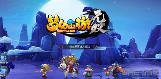 梦幻西游无双版平定安邦任务玩法分享1