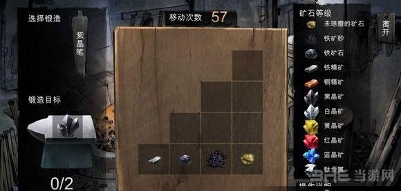 侠客风云传打铁技巧2