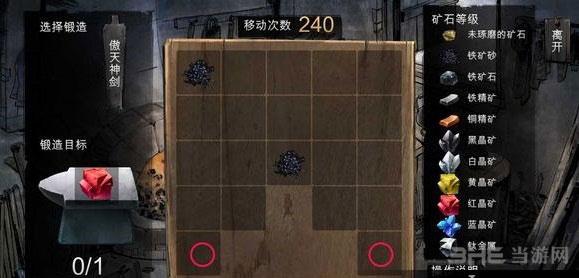 侠客风云传打铁技巧3
