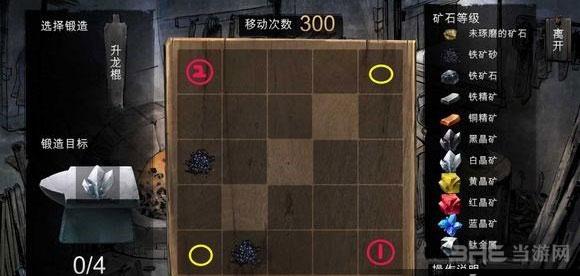 侠客风云传打铁技巧4