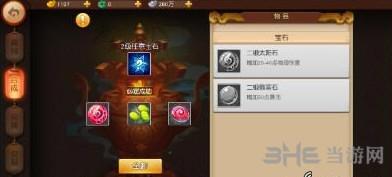 梦幻西游无双版宝石合成方法 怎么合成宝石1