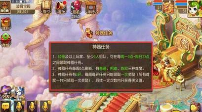 梦幻西游手游最新神器任务介绍 神器任务怎么玩1
