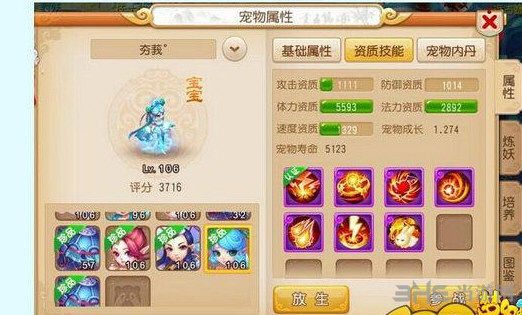 梦幻西游手游最新全红宝宝图鉴欣赏6