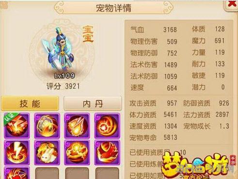 梦幻西游手游最新全红宝宝图鉴欣赏2