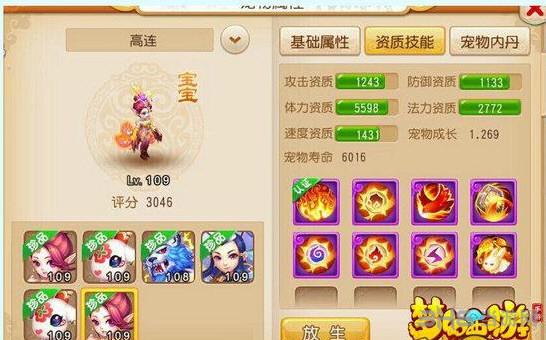 梦幻西游手游最新全红宝宝图鉴欣赏3