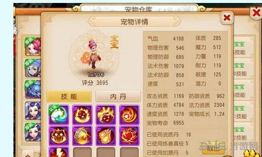 梦幻西游手游最新全红宝宝图鉴欣赏7
