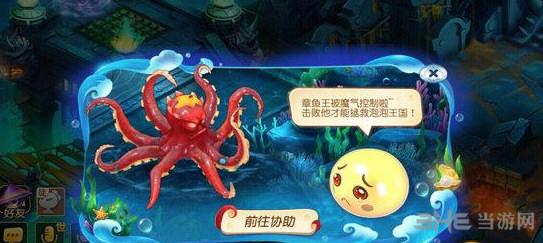 梦幻西游手游海底世界玩法介绍 章鱼王资格挑战攻略1
