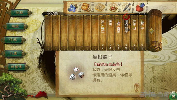 侠客风云传碧血丹心箱子装备属性2