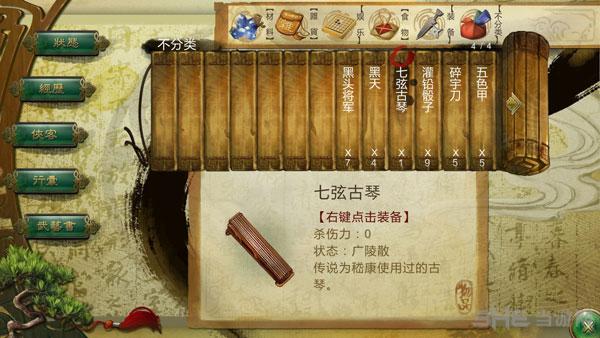 侠客风云传碧血丹心箱子装备属性1