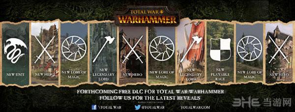 全面战争战锤免费DLC内容1