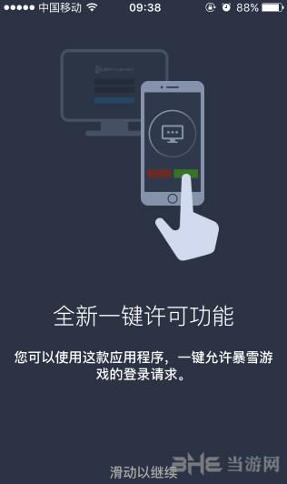 守望先锋炉石传说安全令可一键许可登陆 战网安全令更新一键许可功能1