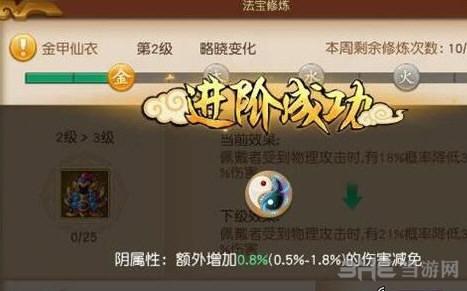 梦幻西游无双版即时制法宝系统推出2