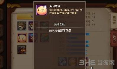 梦幻西游无双版神宠泡泡技能说明 最实用紫色召唤兽介绍1