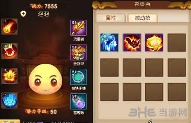 梦幻西游无双版神宠泡泡技能说明 最实用紫色召唤兽介绍3