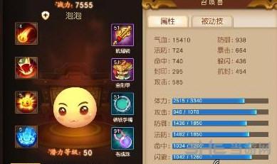 梦幻西游无双版神宠泡泡技能说明 最实用紫色召唤兽介绍2