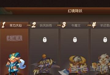梦幻西游无双版幻境降妖1-4层完整攻略分享1