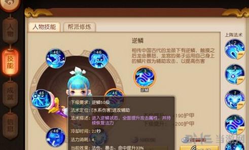 梦幻西游无双版幻境降妖1-4层完整攻略分享2