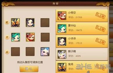梦幻西游无双版英雄大会越2W战力进阶方法推荐1