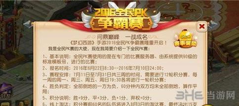 梦幻西游手游全民PK赛报名详解 组队调整介绍说明1