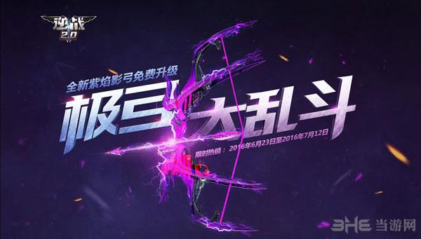 逆战如何获得紫焰影弓攻略详解2