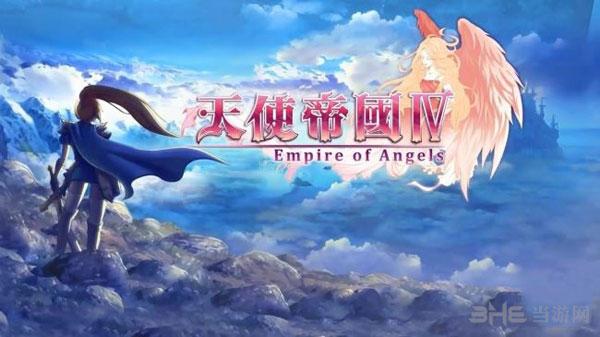 天使帝国4激活游戏失败是什么原因详解1