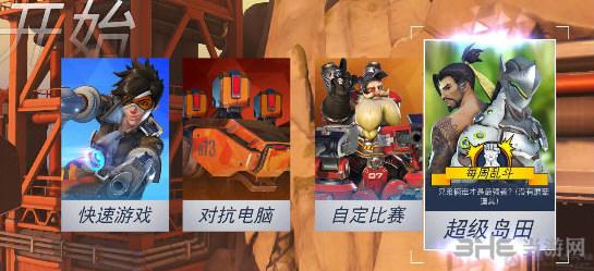 守望先锋乱斗模式超级岛田玩法解析分享1