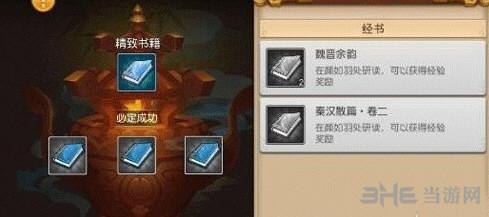 梦幻西游无双版经书获得方法分享 怎么获得经书1
