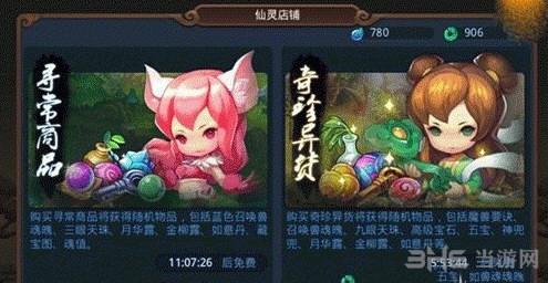 梦幻西游无双版仙灵点获得方法分享1