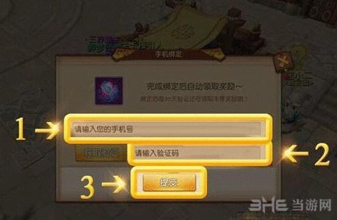 梦幻西游无双版召唤兽紫装礼包领取方法说明1