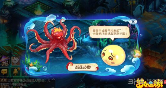梦幻西游手游海底将军打法攻略介绍 海底世界海底将军怎么打1