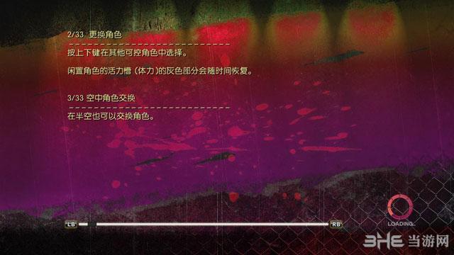 御姐玫瑰Z2:混沌截图3