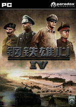 钢铁雄心4(Hearts of Iron IV)PC中文破解版