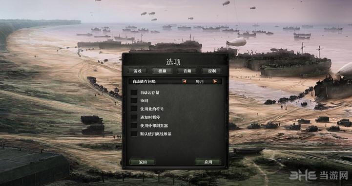 钢铁雄心4简体中文汉化补丁截图1