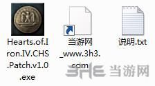 钢铁雄心4简体中文汉化补丁截图3